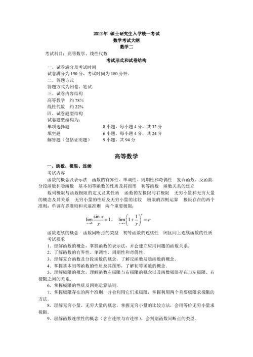 2012年考研数学(二)考试大纲