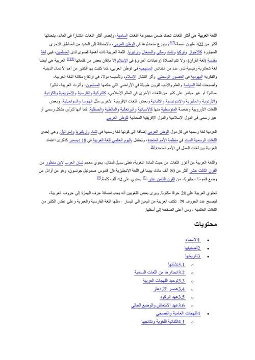 اللغة العربية 2