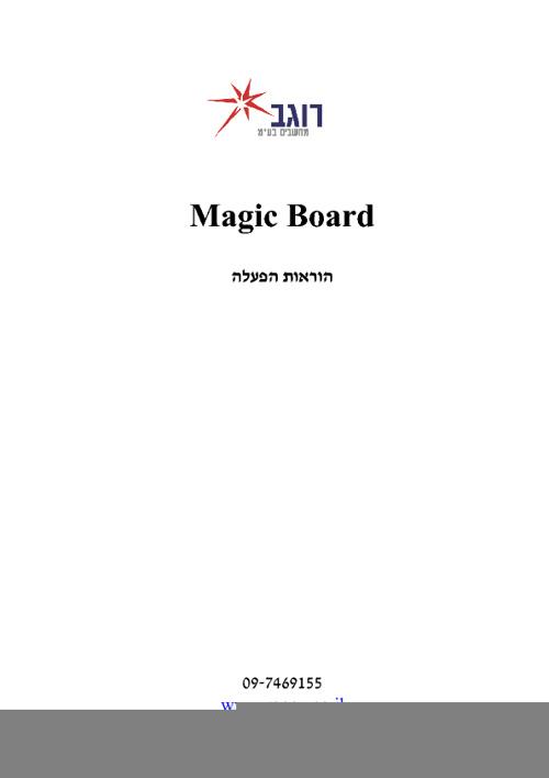 Magic Board הוראות הפעלה