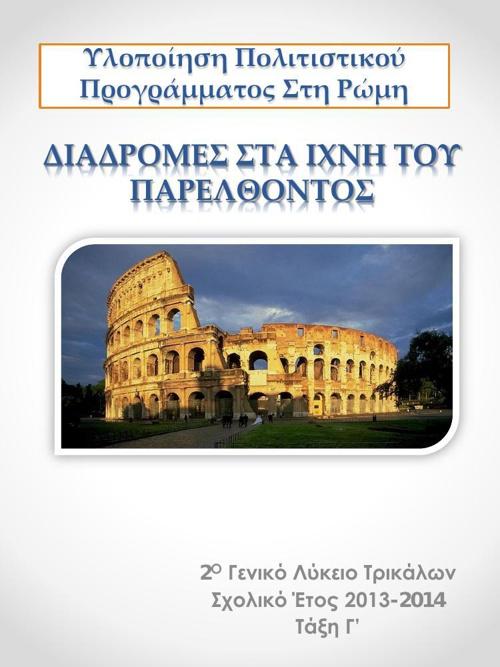 rome2014