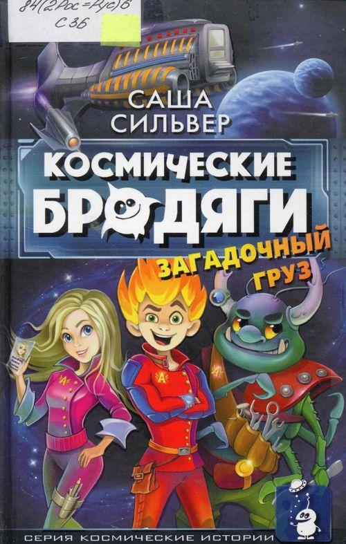 04. Космические бродяги