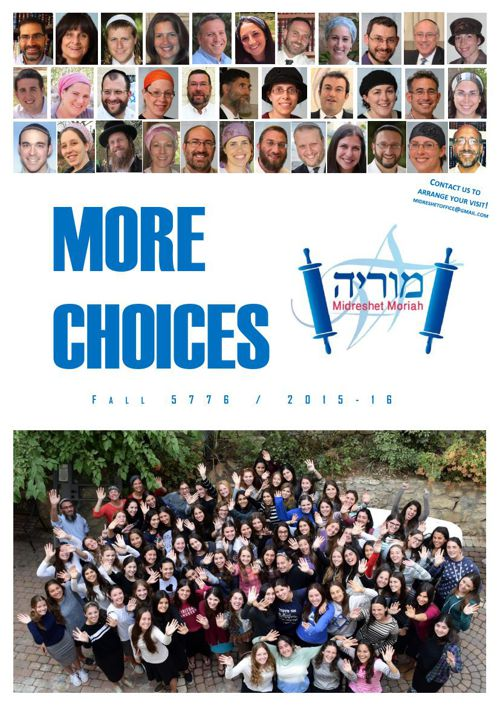 More Choices at Midreshet Moriah - 5776 Courses