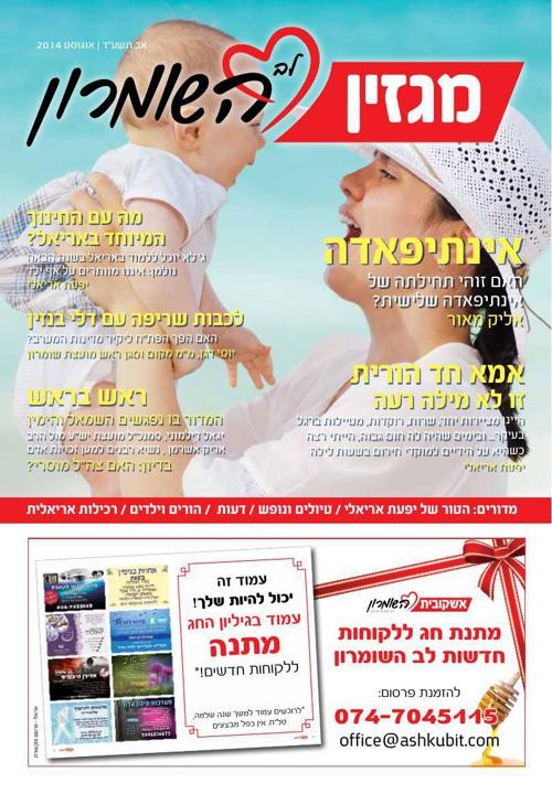 מגזין לב השומרון -  אוגוסט2014