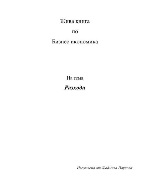 Людмила Паунова, 81 група, Стопанско управление