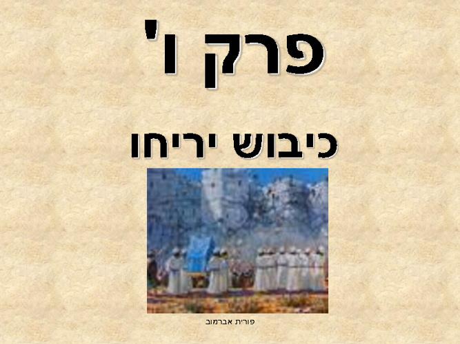 ספר יהושוע