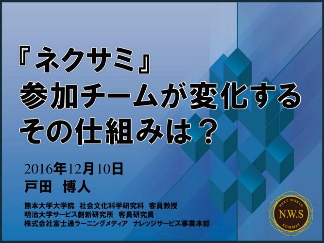 ネクサミ2016「戸田先生の解説」