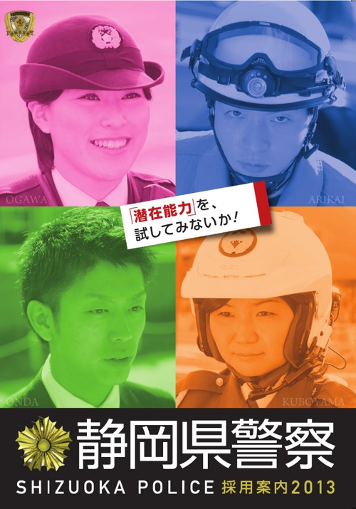 2013静岡県警察採用パンフレット