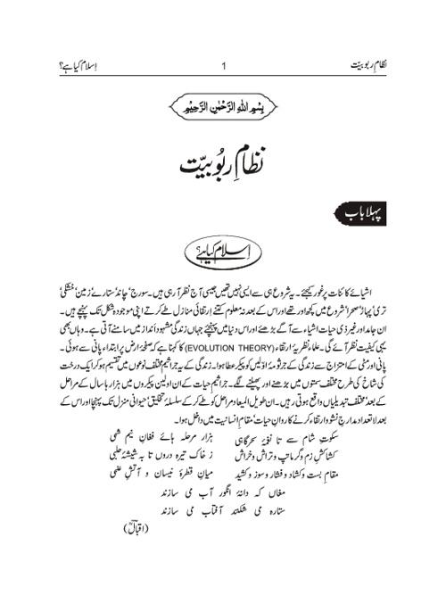 Nizame Rabubiyyat by Allama Parwez