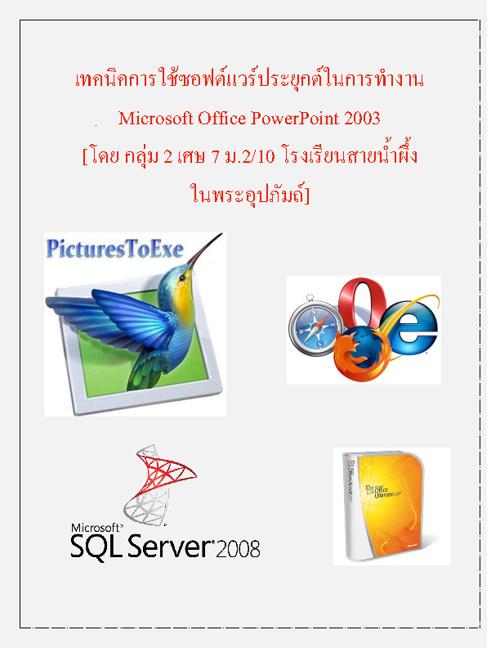 การใช้โปรแกรมประยุกต์ Microsoft Office PowerPoint 2007