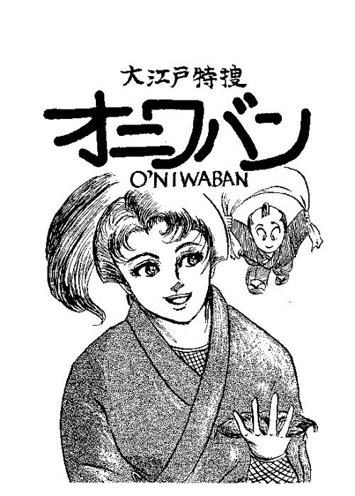 大江戸特捜オニワバン