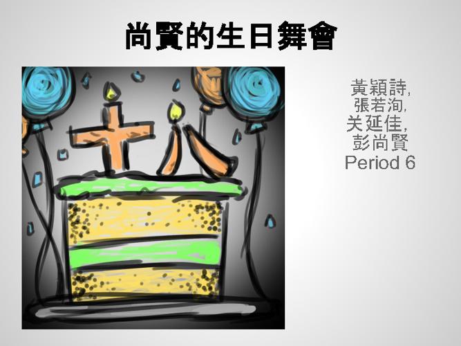 尚賢的生日舞會 (Sean's Birthday Party)