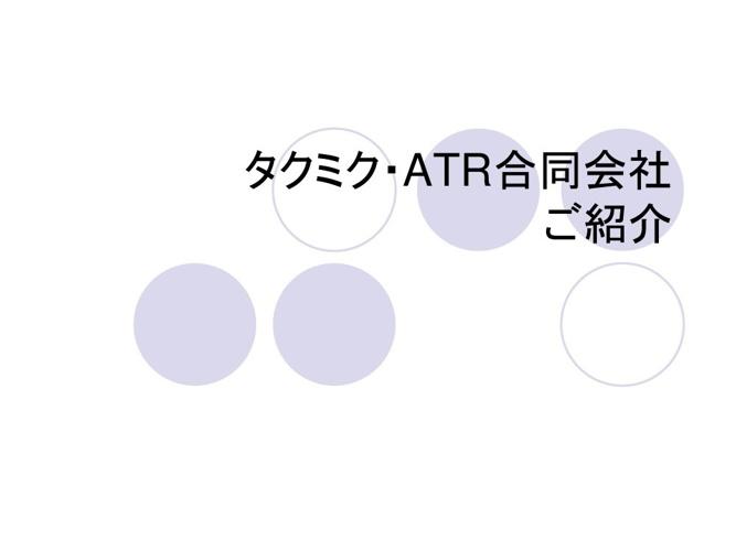 タクミク・ATR紹介
