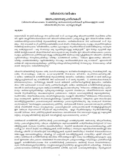 Viswasa Varsham PastoralRecomendations