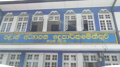 Central Province Education Office