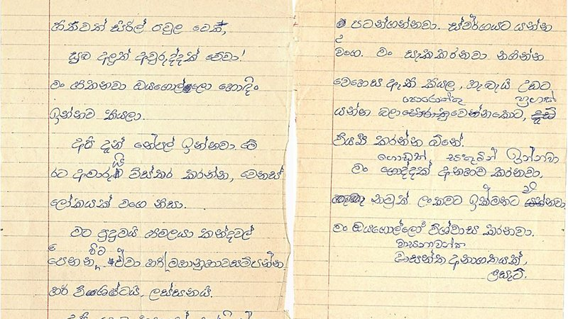 Two pages of a letter written in Sinhala