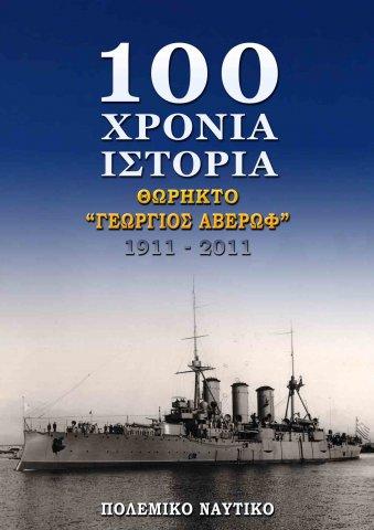 main Banner 100 years G. Averof