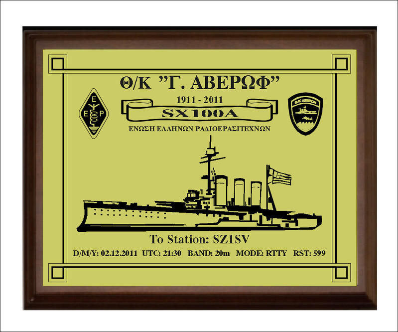 SX100A Averof QSO plague