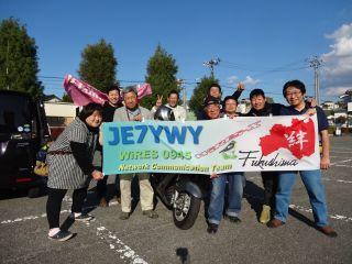 JQ1ZBD's friends stations. In 2015, Fukushima Prefecture Branch tournament.