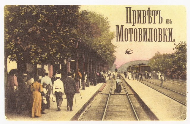 My railway station, during 1910 ... 1920 у!