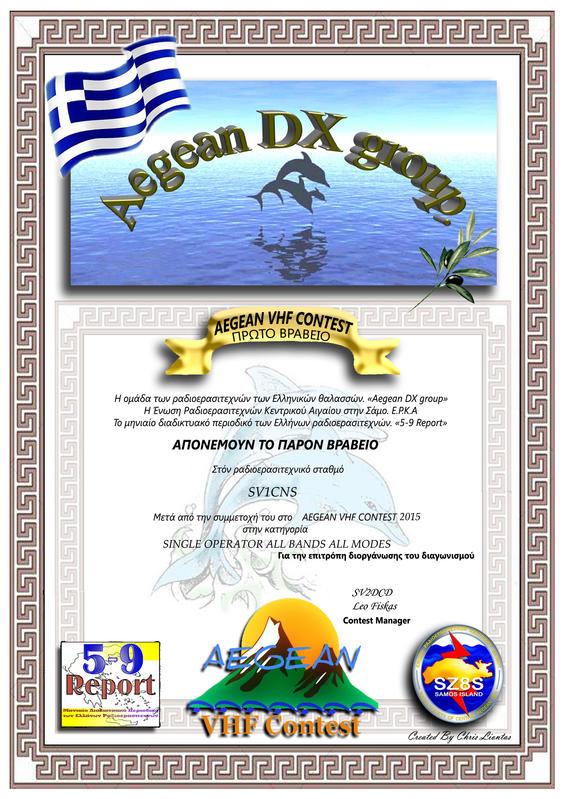 AEGEAN VHF 2015