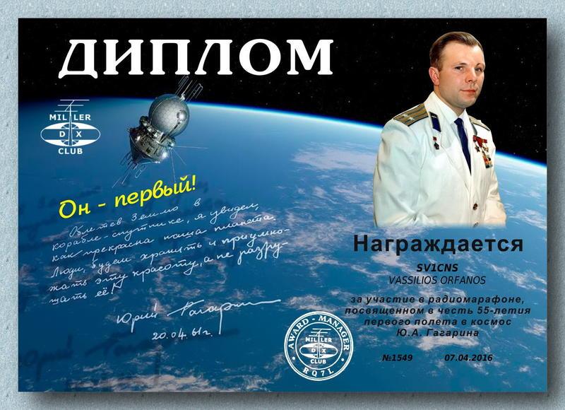 Yuri Gagarin Award