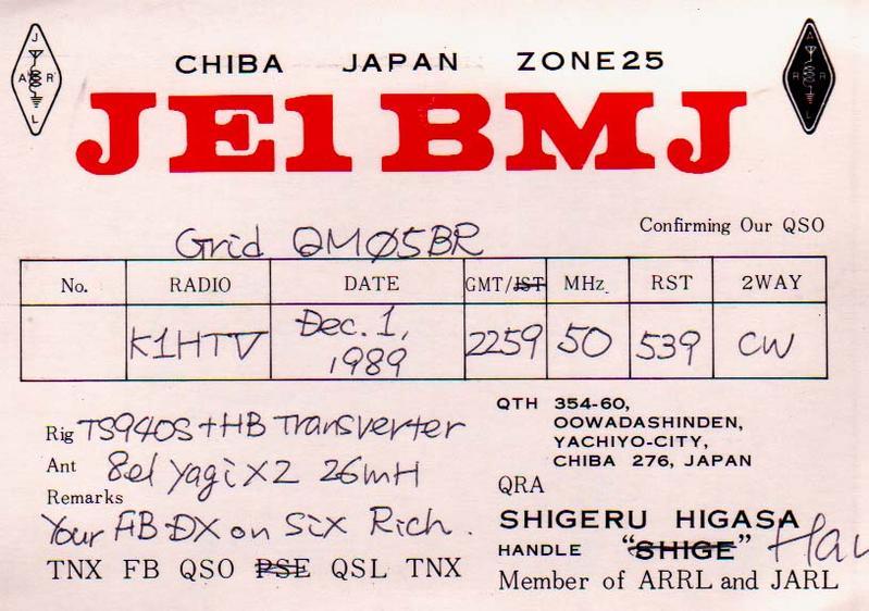 JE1BMJ - 6M