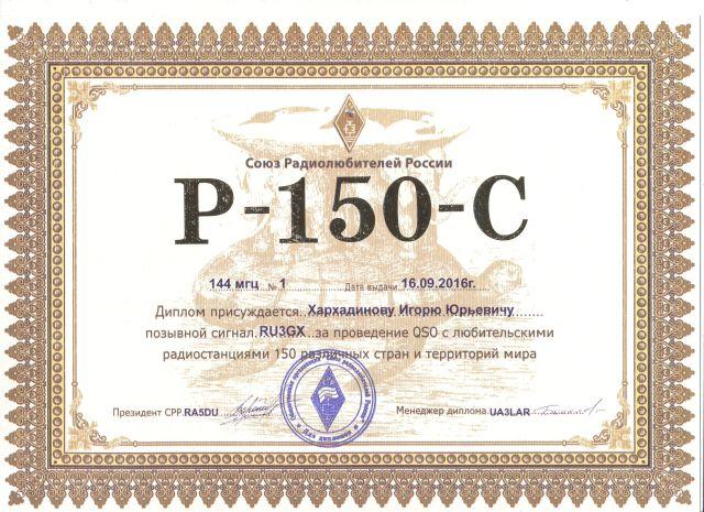 P_150_C_RU3GX