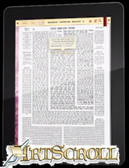 Artscroll / RustyBrick Talmud App