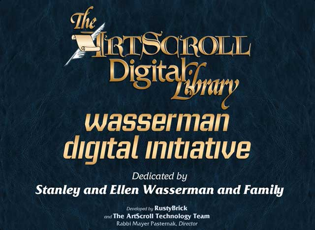 ArtScroll Digital Library Splash Screen