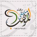 Multaqa El-Mawahb Magazine