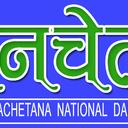 Nawa Janachetana Daily