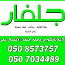 Julfar Magazine 195