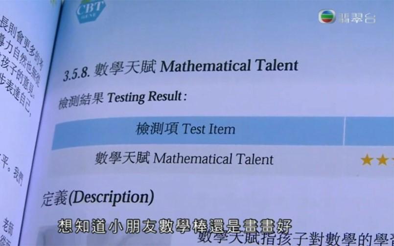 Una prueba genética vendida en China pretende evaluar a un niño