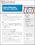 Zimbra Collaboration プライバシー & セキュリティ