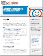 Zimbra Collaboration - 50%以上も低い業界最小のTCO