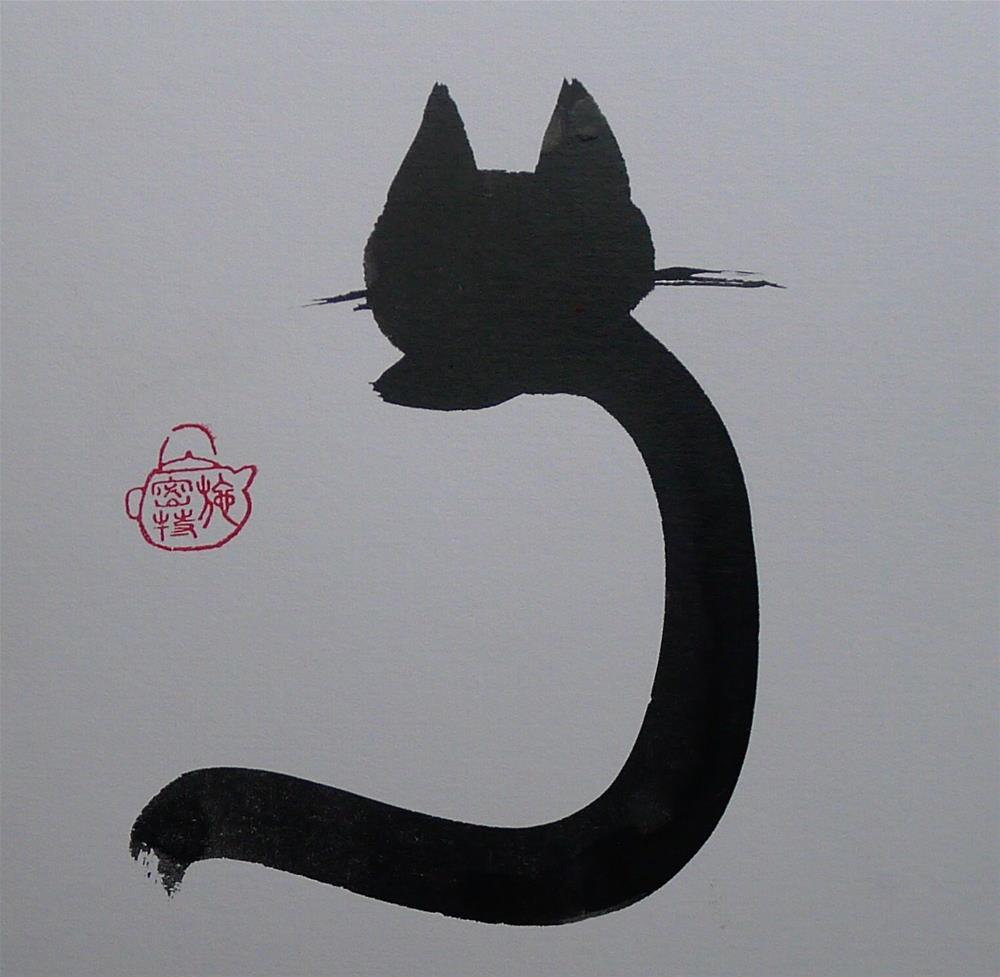 """Black cat #5"" original fine art by Ulrike Schmidt"