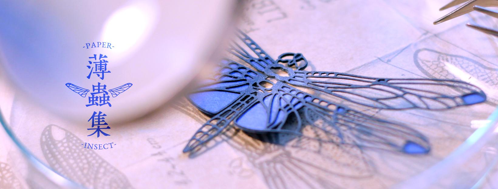 職人手作日誌|平面蛻變為立體,躍然於紙的藝術作品
