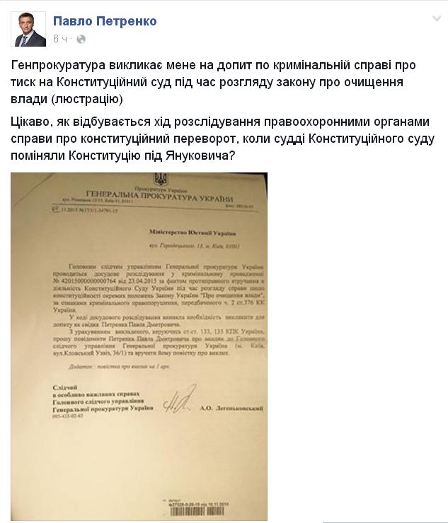 Министра юстиции вызывают в прокуратуру по делу о давлении на КСУ