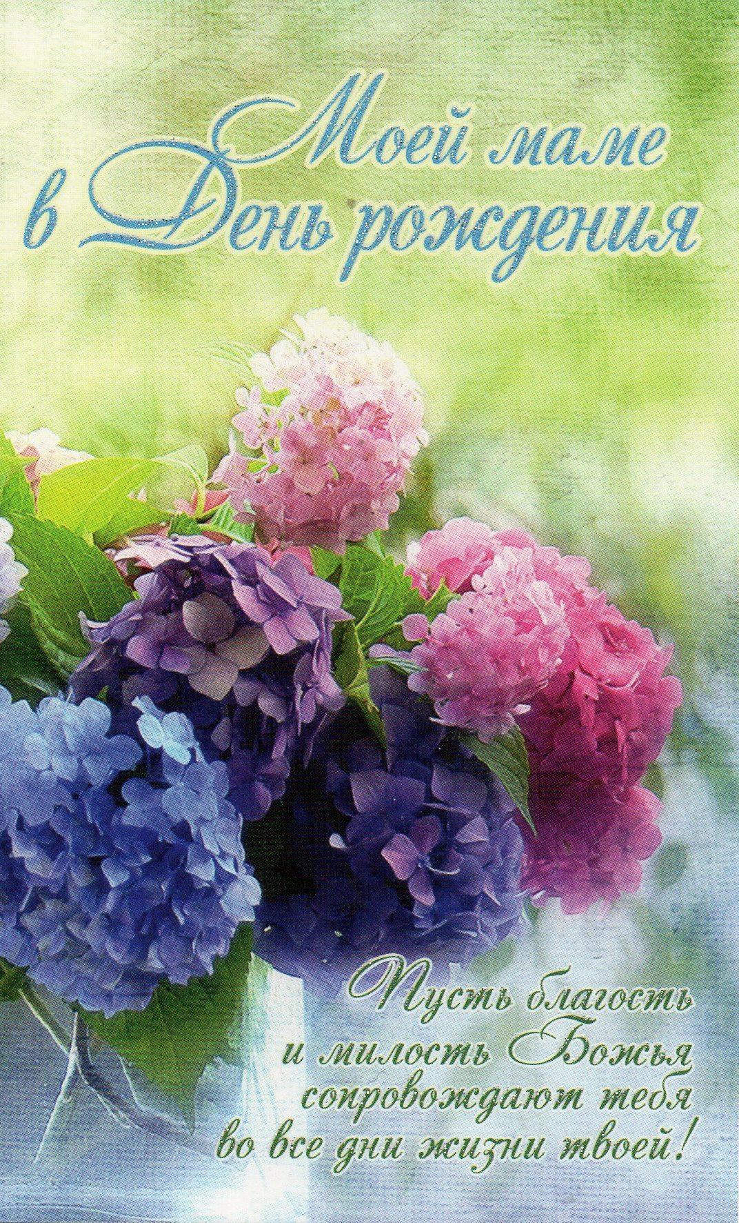 Открытой, христианские открытки поздравления с днем рождения маме