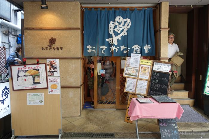 O Sakana Shokudo in Asagaya.