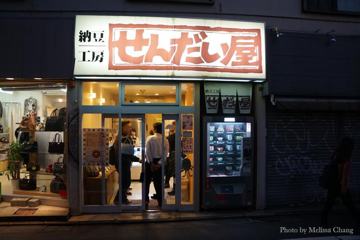 Sendaiya's store front.