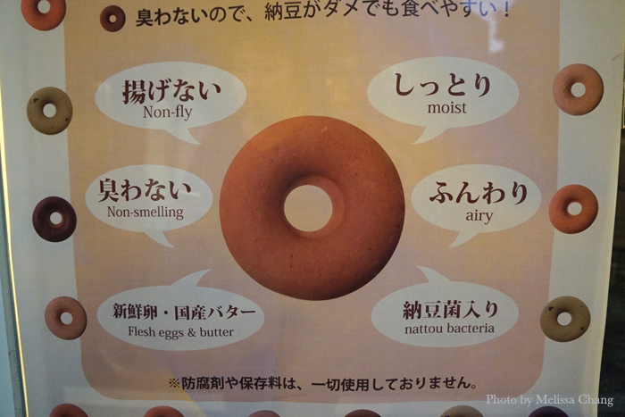 They're best known for their natto donuts. Do you love the Engrish sign?