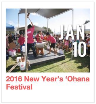 2016 New Year's Ohana Festival