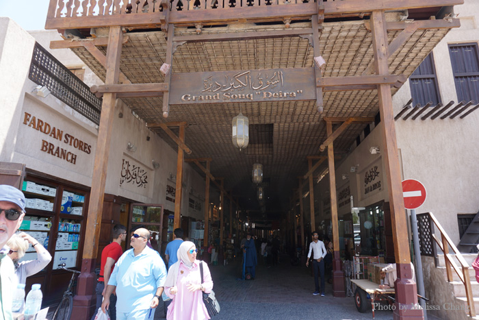 The entrance to the old spice souk.