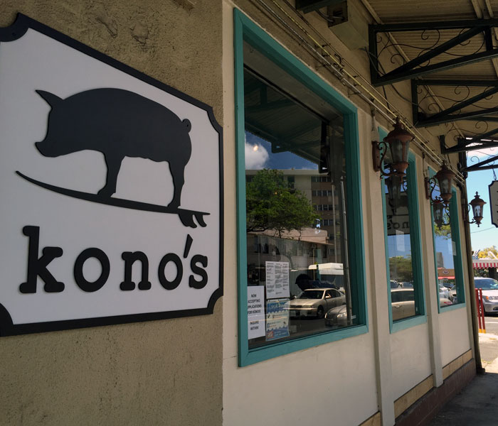 Kono's is located on the left of Leonard's. Small parking lot with seven stalls is available right around the corner; street parking also available.