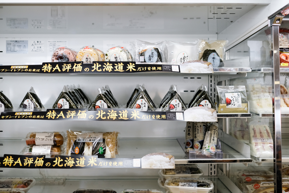 The omusubi and nigiri section is usually kept cold and clerks will kindly ask if you'd like your items heated up at the point of purchase.