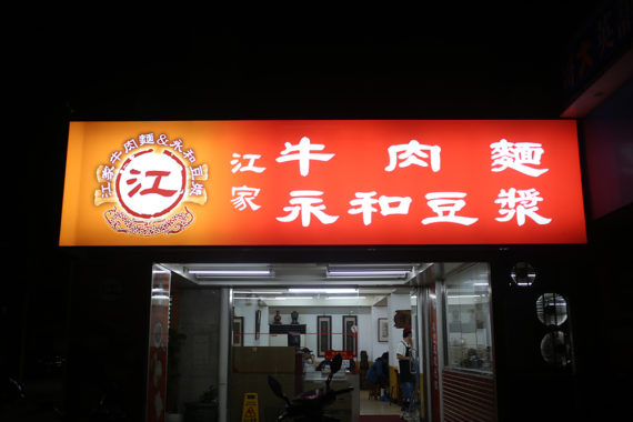 Google translated this to Jiang Yellow Beef Noodle Shop.
