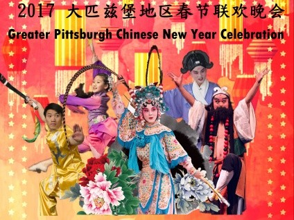 Pittsburgh Lunar New Year Gala Event tickets - Pittsburgh Chinese Culture Center