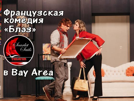 "Французская комедия ""Блэз"" в Bay Area Event tickets - Scarlet Sails Theater"