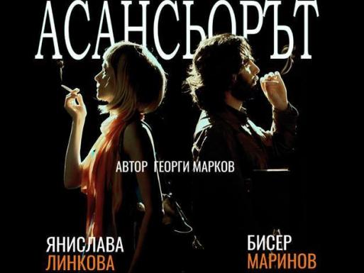 """АСАНСЬОРЪТ"" от Георги Марков Event tickets - Budilnik Party Ltd"